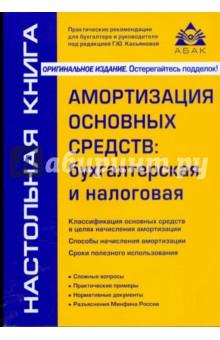 Касьянова Галина Юрьевна Амортизация основных средств: бухгалтерская и налоговая