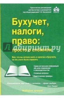 Касьянова Галина Юрьевна Бухучет, налоги, право: просто о сложном