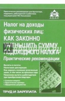 Касьянова Галина Юрьевна НДФЛ: Как законно уменьшить сумму подоходного налога