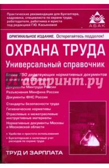 Охрана труда. Универсальный справочник (+ CD)