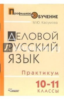 Деловой русский язык. 10-11 классы: практикум для ст. профильной школы