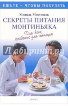 Монтиньяк Мишель Секреты питания Монтиньяка