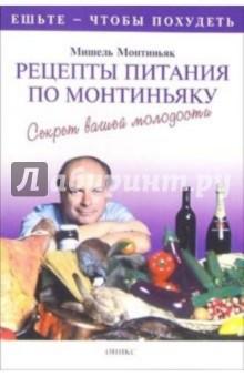 Монтиньяк Мишель Рецепты питания по Монтиньяку