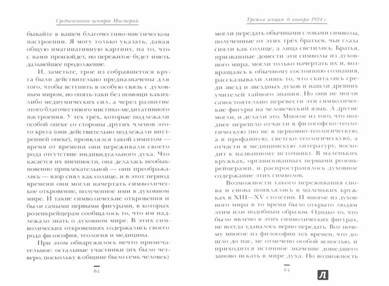 Иллюстрация 1 из 8 для Средневековые центры Мистерии - Рудольф Штайнер | Лабиринт - книги. Источник: Лабиринт