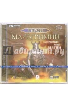 Герои Мальгримии (2CDpc)