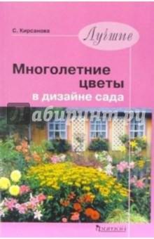 Лучшие многолетние цветы в дизайне сада