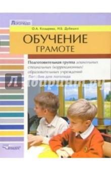 Обучение грамоте. Подготовительная группа дошкольных коррекционных образовательных учреждений