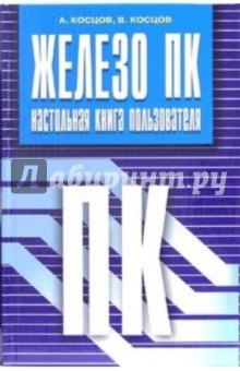 Железо ПК. Настольная книга пользователя