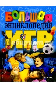 Большая энциклопедия игр