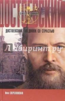 Свеченовская Инна Достоевский. Поединок со страстью