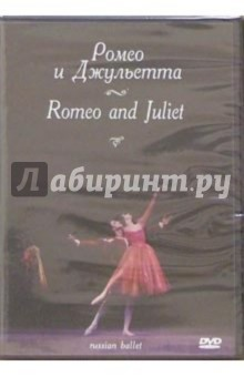 Zakazat.ru: Ромео и Джульетта.
