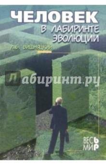 Вишняцкий Леонид Человек в лабиринте эволюции