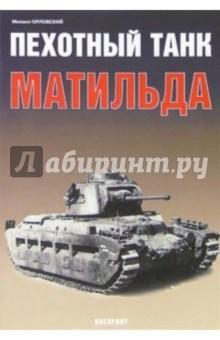 """Орловский Михаил Пехотный танк """"Матильда"""""""