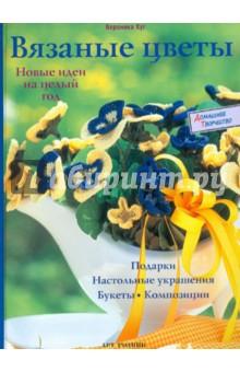 Вязаные цветы. Новые идеи на целый годВязание<br>Добро пожаловать в мир цветов, вязаных крючком! В этой книге вы найдете чудесные идеи, как создать цветы из ниток: романтические розы, жизнерадостные нарциссы, яркие примулы, милые анютины глазки, весенние одуванчики, разноцветные тюльпаны, белые ромашки, пышные георгины, декоративные герберы, классические гладиолусы, нежные бутоны и многое, многое другое. Вы можете поставить в вазу один изысканный цветок, а можете создать роскошный букет или смастерить нарядный праздничный венок, гирлянду, связать украшение для стола и интерьера. Цветы из ниток годятся для разных целей, но каждый день они снова и снова будут радовать вас. Увеличенные фотографии с изображениями деталей, подробные инструкции, а также двухцветные схемы вязания быстро и уверенно поведут вас к успеху.<br>