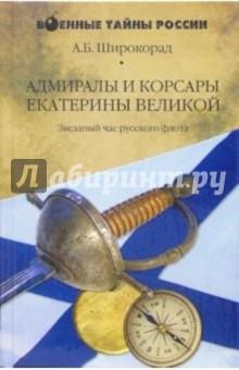 Адмиралы и корсары Екатерины Великой. Звездный час русского флота