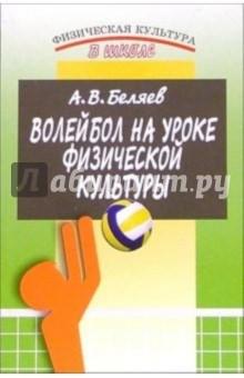 Волейбол на уроке физической культуры. 2-е издание