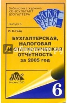 Бухгалтерская, налоговая и статистическая отчетность за 2005 год
