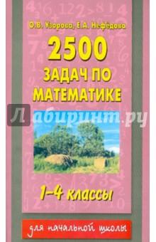 2500 ����� �� ����������. 1-4 ������