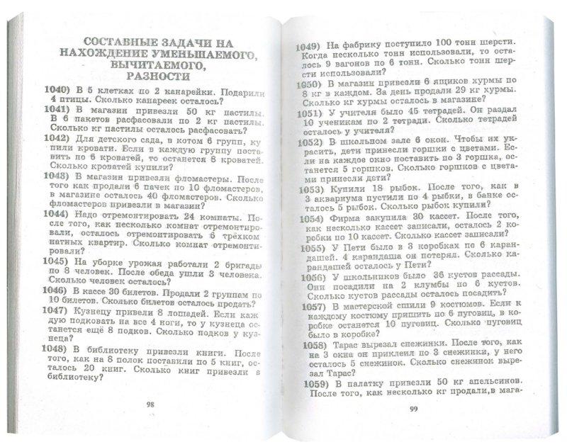 Иллюстрация 1 из 14 для 2500 задач по математике. 1-4 классы - Узорова, Нефедова | Лабиринт - книги. Источник: Лабиринт