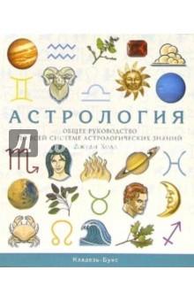 Холл Джуди Астрология. Общее руководство по всей системе астрологических знаний