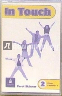 А/к. In Touch 2: Class cassette (3 штуки)