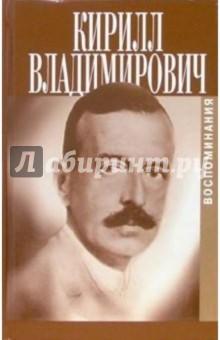 Кирилл Владимирович Воспоминания