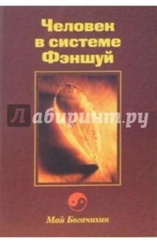 Богачихин Май Михайлович Человек в системе Фэншуй