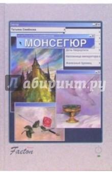 Семенова Татьяна Ивановна Монсегюр. Роман