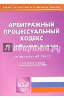 Арбитражный процесс. кодекс Российской Федерации от 01.01.06