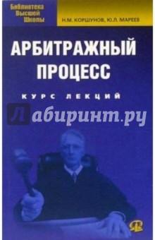 Коршунов Николай Михайлович Арбитражный процесс: курс лекций
