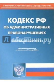 Кодекс Российской Федерации об административных правонарушениях на 11.01.06