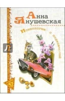 Янушевская Анна Психология с подковыркой: Роман