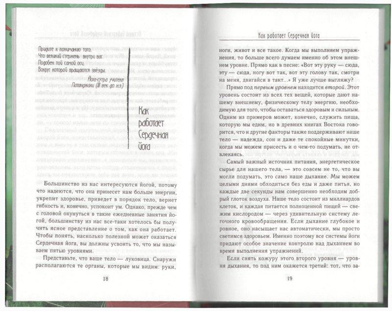 Иллюстрация 1 из 2 для Тибетская книга йоги: - Майкл Роуч | Лабиринт - книги. Источник: Лабиринт