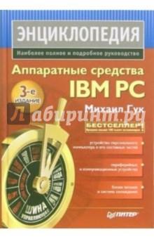 Аппаратные средства IBM PC. Энциклопедия
