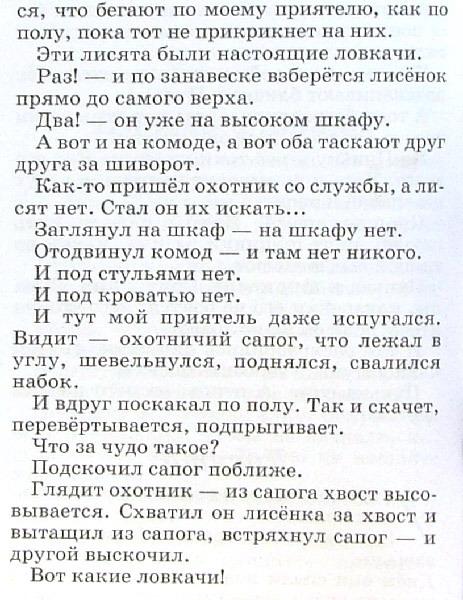 Иллюстрация 1 из 12 для Никиткины  друзья - Евгений Чарушин | Лабиринт - книги. Источник: Лабиринт