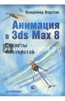 Анимация в 3ds Max 8. Секреты мастерства (+ CD)