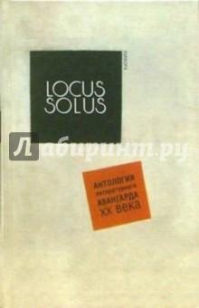 Locus Solus. Антология литературного авангарда ХХ века