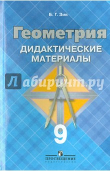 Геометрия. 9 класс. Дидактические материалыМатематика (5-9 классы)<br>Данное пособие содержит самостоятельные и контрольные работы, а также математические диктанты по курсу геометрии 9 класса. Оно ориентировано на учебник Геометрия, 7-9 автора Л.С. Атанасяна, В.Ф. Бутузова, С.Б. Кадомцева, Э.Г. Позняка, И.И. Юдиной, но может быть использовано при работе с другими учебниками.<br>19-е издание.<br>