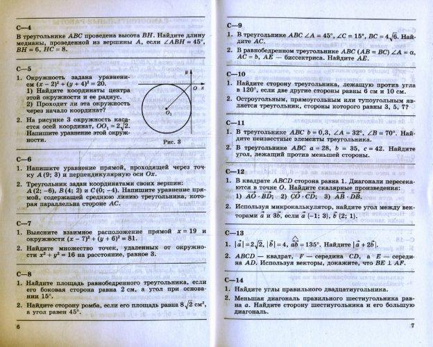 Иллюстрация 1 из 31 для Геометрия. 9 класс. Дидактические материалы - Борис Зив | Лабиринт - книги. Источник: Лабиринт