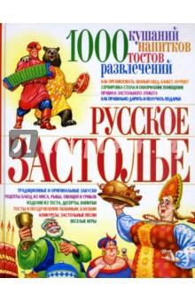 Мирошниченко Светлана Анатольевна Русское застолье: 1000 кушаний, напитков, тостов, развлечений