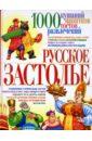 Русское застолье: 1000 кушаний,  ...