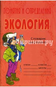 Прядко Катерина Александровна Понятия и определения. Экология