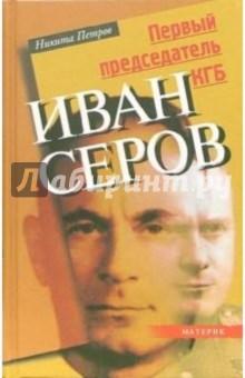 Петров Никита Первый преседатель КГБ Иван Серов