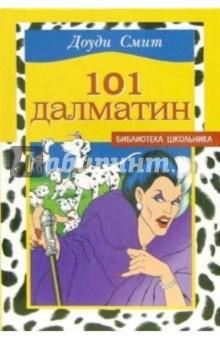 Смит Доди 101 далматин