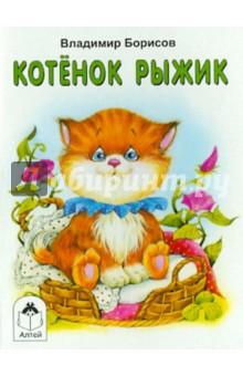Борисов Владимир Котенок Рыжик