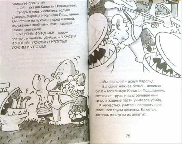 Иллюстрация 1 из 23 для Капитан Подштанник и ужасные унитазы-убийцы: Второе эпическое сочинение - Дэв Пилки | Лабиринт - книги. Источник: Лабиринт