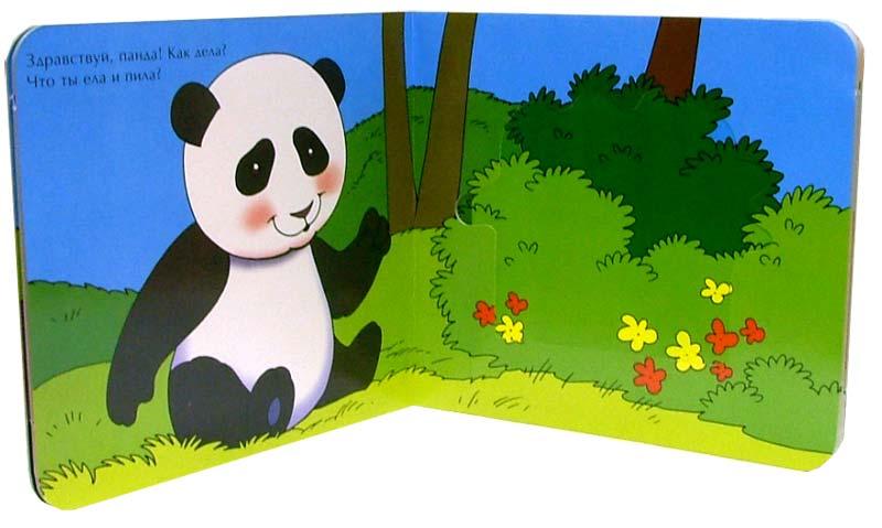 Иллюстрация 1 из 11 для У кого что на обед в лесу? Книжки-задвижки | Лабиринт - книги. Источник: Лабиринт