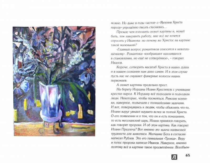 Иллюстрация 1 из 15 для Дерево всех людей - Радий Погодин | Лабиринт - книги. Источник: Лабиринт
