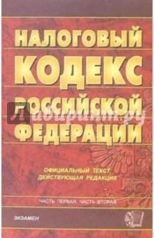 Налоговый кодекс Российской Федерации: официальный текст, действующая редакция