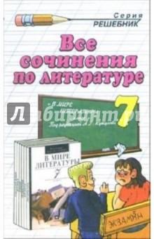 Все сочинения по литературе за 7 класс к учебнику-хрестоматии А.Г.Кутузова В мире литературы.7 кл.